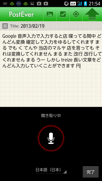 Screenshot_2013-02-20-21-54-24