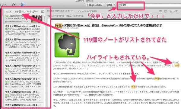 Evernote_kensaku
