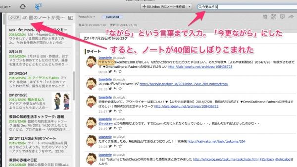 Evernote_kensaku2