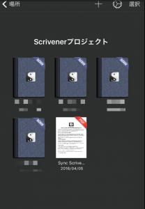 scrivo-file