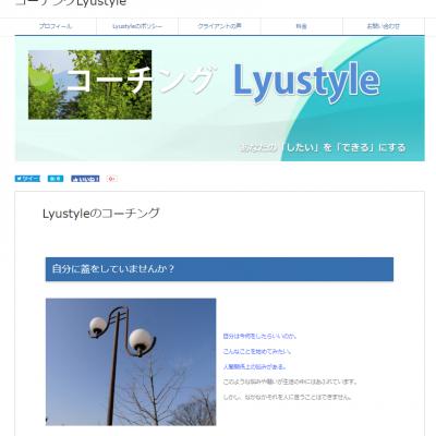 coachig Lyustyle