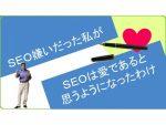 seoを愛する